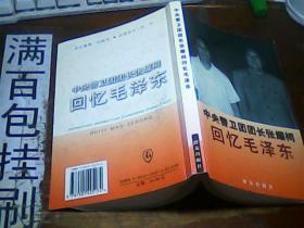 中央警卫团团长张耀祠回忆毛泽东