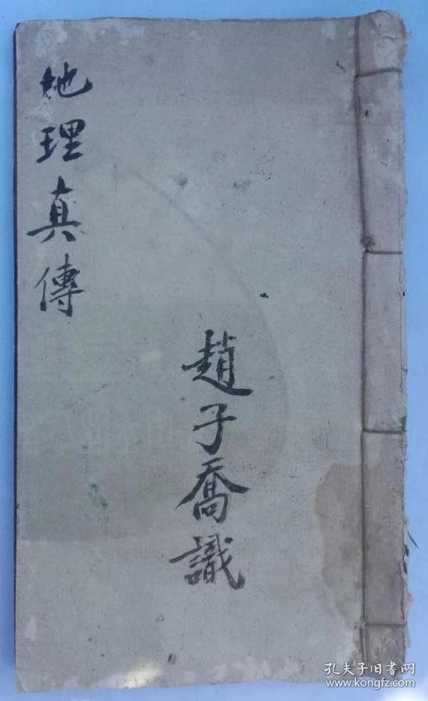稀见清中期风水名家赵子乔地理手稿秘本《地理真传》一册全