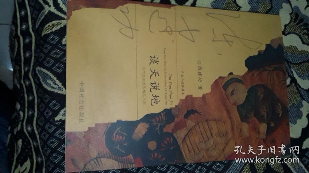 陈建功签名本《谈天说地》