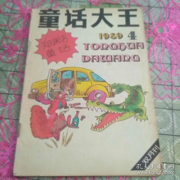 童话大王(1989/4)32开外观如图,后皮有小撕口,内无勾画,私藏品如图,观图下单不争议。(A一7)