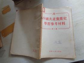 中国共产党党史学习参考材料 第一辑