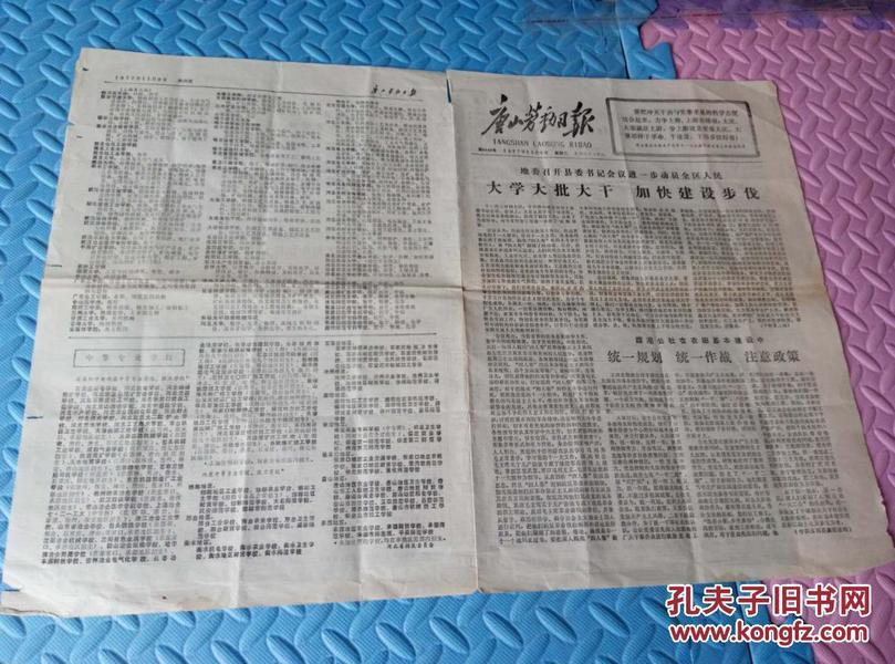 唐山劳动日报(该报刊有全国恢复高考后当年各大院校的冬季招生简章)