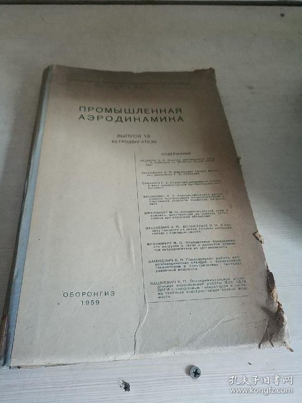 工业气体动力学.13.1959