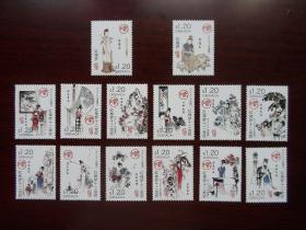 格林纳达2016红楼梦邮票~十二金钗12全+贾宝玉林黛玉2全14全新票