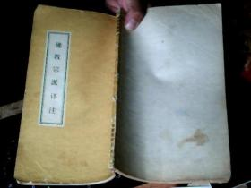《佛教宗派详注》1988影印本  高于八品         Q6