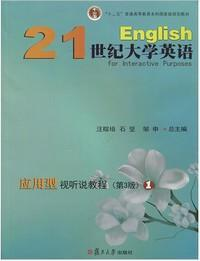 21世纪大学英语应用型视听说教程1(第3版) 9787309121933