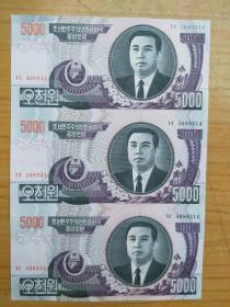 朝鲜5000元三连体钞 金日成诞辰100周年三连体 纪念钞