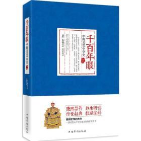 《千百年眼》中的另类中华史:全2册