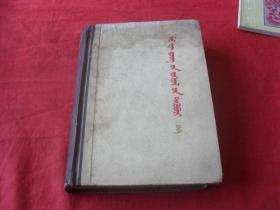 蒙文版--《毛泽东著作选读》甲种本