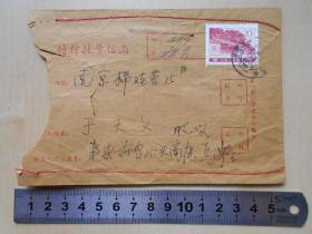 1975年【特种挂号信函,贴票实寄封】