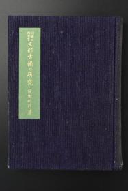 《支那古韵的研究》布面硬精装1册全 古韵指以诗经为主的先秦两汉韵文的韵。这些韵从早就有人发现有些不大顺口,到宋代有叶音说:凡字用到韵文里,可以按不同的上下文随便改变平时的念法,好叫它顺嘴。富山房 1941年