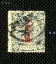 大清国邮政 蟠龙1角 邮票(珍贵 私藏 品佳)