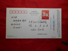 中国科学院院士、发光学家、北京交通大学光电研究所名誉所长 徐叙瑢  致 南开大学物理系主任 张光寅 贺年明信片 两枚