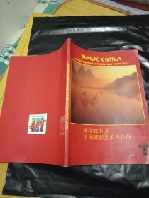 神奇的中国   中国摄影艺术杰作展---大16开彩色印刷
