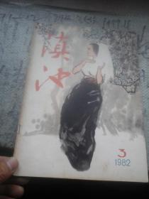 滇池1982年第3期