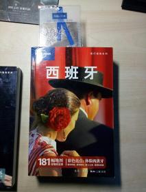 Lonely Planet旅行指南系列西班牙(中文第2版)