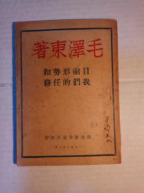 毛泽东 目前形势和我们的任务