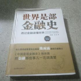 世界是部金融史(典藏版)(一版一印)