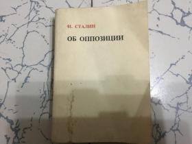 俄文版:[斯大林] 论反对派