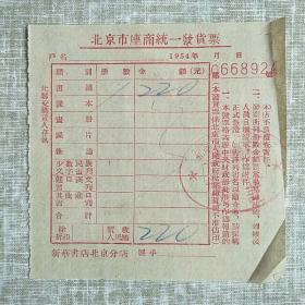 北京市座商统一发货票