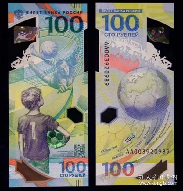 2018年俄罗斯世界杯 100卢布塑胶纪念钞 单钞 另有1钞3币套币