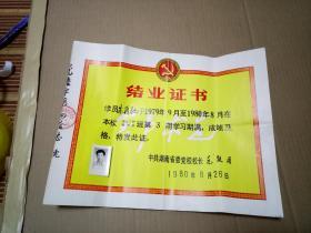 1980年湖南省委党校结业证书  毛致用签名