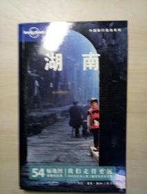 湖南:中国旅行指南系列