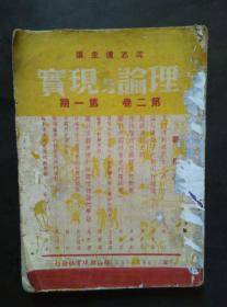 理论与现实 第二卷第一期 民国二十九年出版  许涤新 吕振羽 杨国荣 哲夫等文章