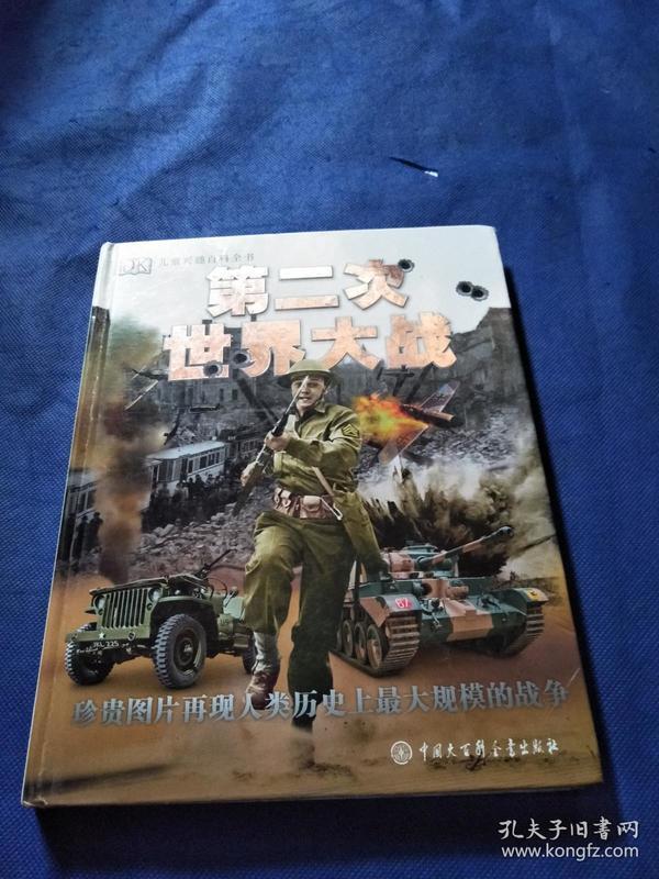 dk儿童兴趣百科全书·第二次世界大战图片