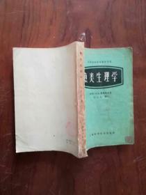 【科学出版社 :普契科夫