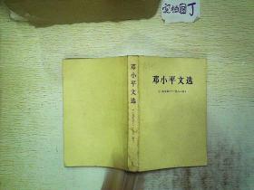 邓小平文选 1975-1982