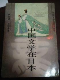 中国文学在国外丛书:中国文学在日本 作者 王晓平 签名本 签赠本