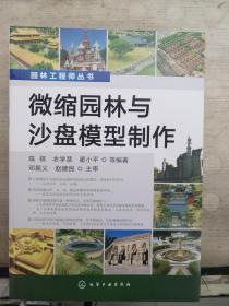 微缩园林与沙盘模型制作(2018.9重印)