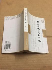 明清小说的文化审视