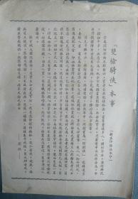 民国时期上海上映的《双枪骑侠》电影说明书