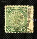 大清国邮政 蟠龙2分 带边 邮票(珍贵 私藏 品佳)