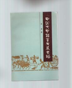中国文学语言发展史略