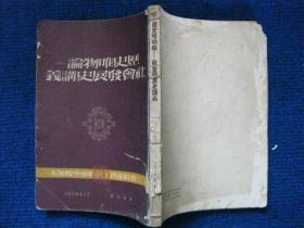 历史唯物论--社会发展史讲义(1950年)