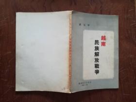 【越南民族解放战争