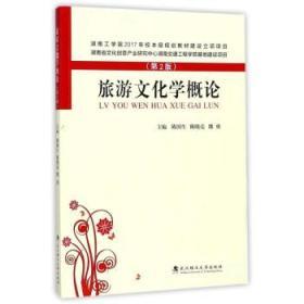 旅游文化学概论(第2版)