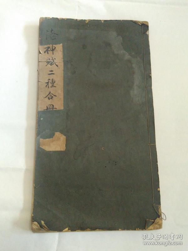 珂罗版洛神赋二种 合册(尺寸:33.8X18.8厘米!)