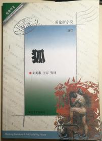狐(劳伦斯小说)