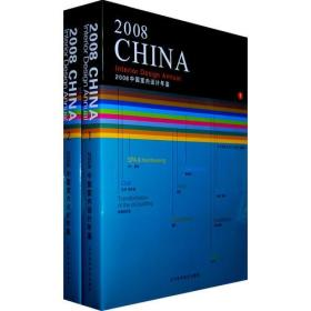 2008中国室内设计年鉴(全2册)