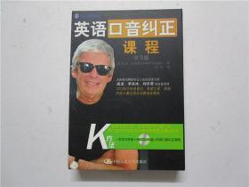 英语口音纠正课程 学习版 原书4张DVD光盘+在线口音纠正课程  (注:该书现缺第四张DVD光盘)