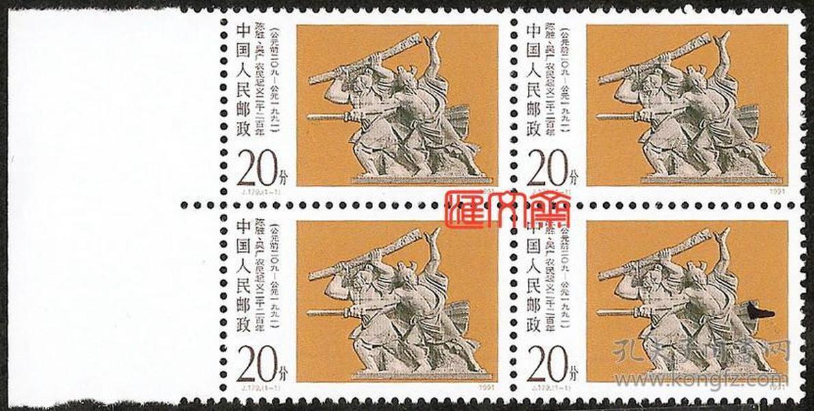 J179陈胜吴广农民起义二千二百周年纪念邮票,带左边原胶全新品四方连四枚套,齿孔无折