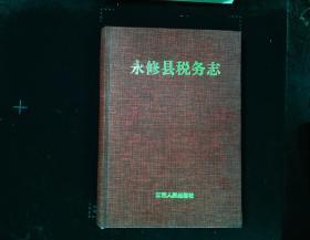 永修县税务志