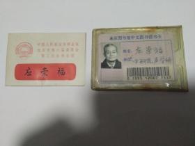 中科院院士应崇福院士的政协北京市第六届委员会委员证及一张借书卡合售