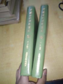中国古代法制丛钞  1  2【2册和售】