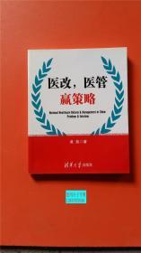 医改,医管 赢策略 黄燕 著 清华大学出版社 9787302278504