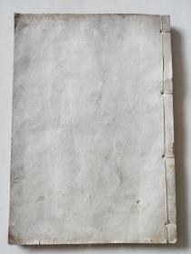 木刻板框空白册一册